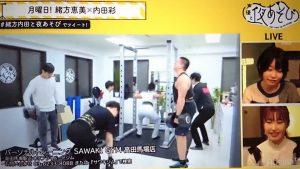 SAWAKIGYM高田馬場