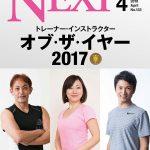 【メディア情報】月刊NEXT2018年4月号