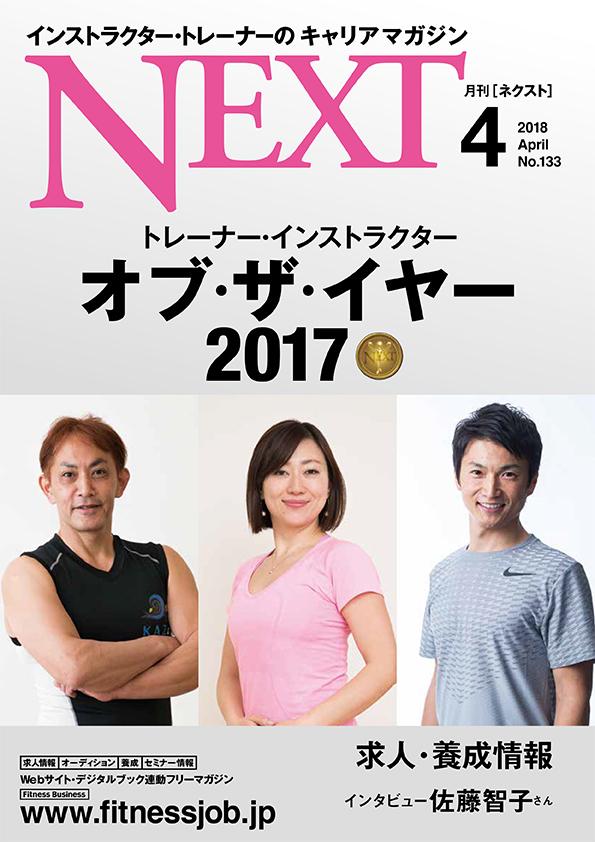 トレーナー雑誌
