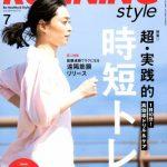 【メディア情報】  ランニングスタイル2018年7月号