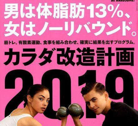 【メディア情報】ターザン No.755