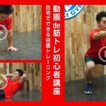 【メディア情報】Web Magazine VIT UP!動画de筋トレ初心者講座④ 腹筋(クランチ)編