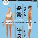 【メディア情報】 ターザン No.752(10月25日発売号)