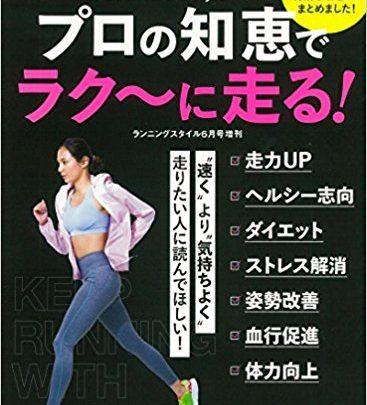【メディア情報】RUNNING style アーカイブ (ランニングスタイル)6月号増刊