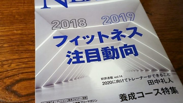 【メディア情報】月刊NEXT 2019年1月号