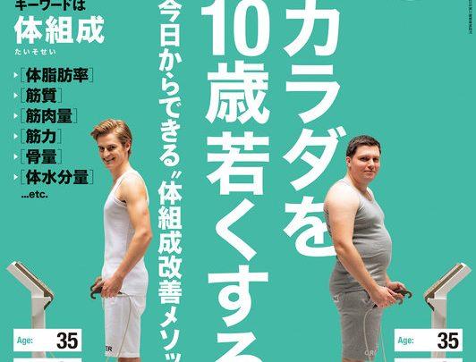 【メディア情報】ターザンNo.760