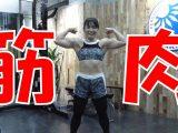 筋肉アイドルのトレーニング