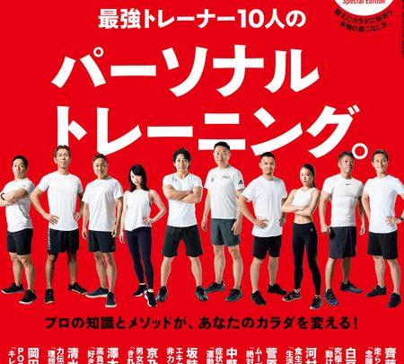 【メディア情報】ターザン No.767
