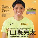 【メディア情報】 Smile Sports Vol.78(2019年7月号)