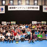 【大会報告】東京都ベンチプレス選手権大会