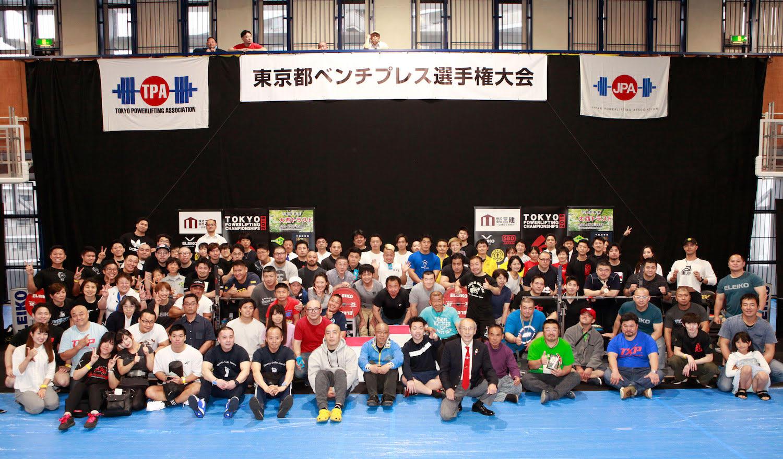 東京都ベンチプレス選手権大会