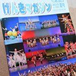 【メディア情報】 げんきマガジン夏号 Vol.101