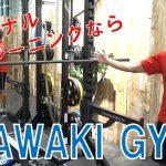 SAWAKI GYM最新動画