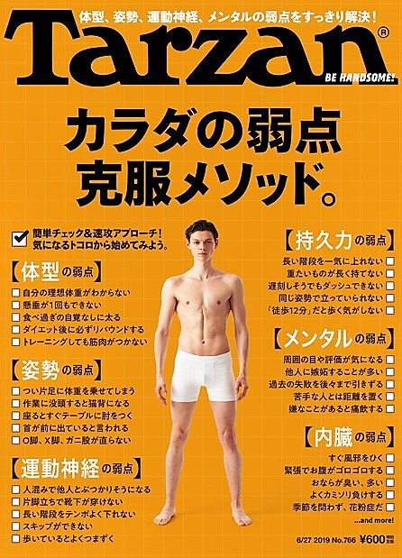 【メディア情報】ターザン No.766