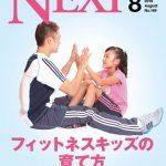 【メディア情報】月刊NEXT 2019年8月号