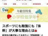 【メディア情報】 働くママとパパを支えるwebメディア 日経DUAL