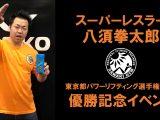 【緊急開催】10月13日(日) 八須拳太郎 優勝記念 イベント