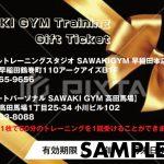 【お知らせ】パーソナルギフトチケット発売開始
