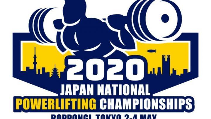 第49回全日本男子パワーリフティング選手権大会