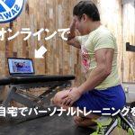『SAWAKI GYMのオンラインパーソナルトレーニング』のメリット