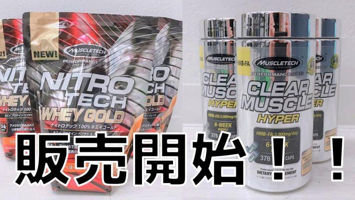 【New!!】マッスルテックのサプリメント販売開始!!
