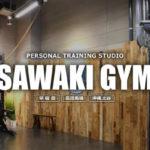SAWAKI GYMのSNSをご紹介します!