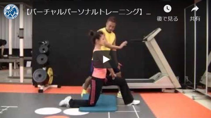 バーチャルパーソナルトレーニング①柔軟性を高める
