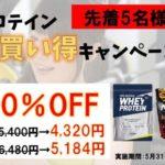 【先着5名様!】プロテインお買い得キャンペーン!