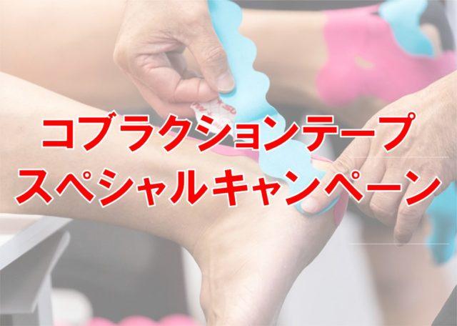 6月1日~コブラクションテープキャンペーン2