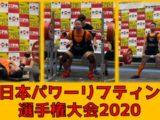 全日本パワーリフティング選手権大会2020