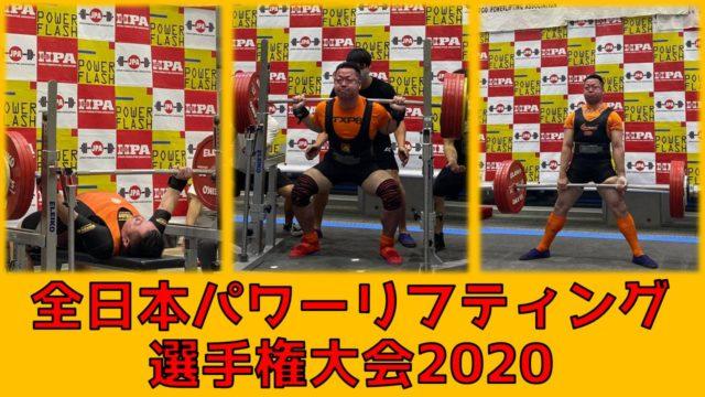 全日本パワーリフティング選手権大会2020に八須トレーナーが出場しました!!