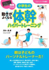 体幹ハイパートレーニング