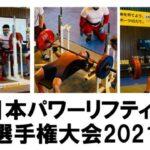全日本パワーリフティング選手権大会2021に八須トレーナーが出場!!