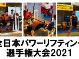 全日本パワーリフティング選手権大会2021に八須トレーナーが出場してきました!!00
