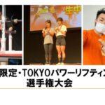 【新人限定・TOKYOパワーリフティング選手権大会 Nさま結果】