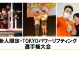 新人限定・TOKYOパワーリフティング選手権大会結果