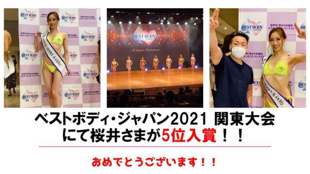 ベストボディ・ジャパン2021 関東大会にて桜井さまが5位入賞!!